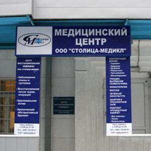 Медицинские центры Панино